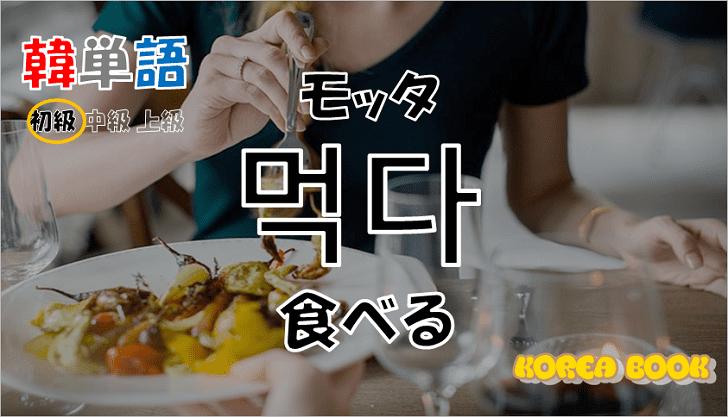 韓国語単語「먹다」を解説