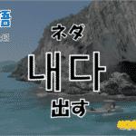 韓国語単語「내다」を解説