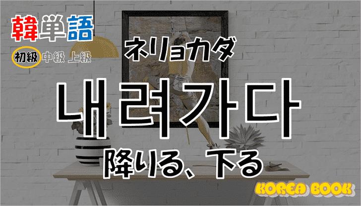 韓国語単語「내려가다」を解説