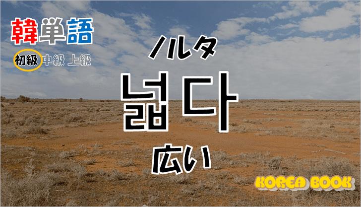韓国語単語「넓다」を解説