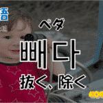 韓国語単語「빼다」を解説