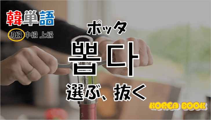 韓国語単語「뽑다」を解説