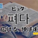 韓国語単語「펴다」を解説