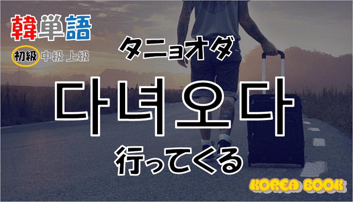 韓国語単語「다녀오다」を解説