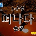 韓国語単語「떠나다」を解説