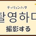 韓国語単語「촬영하다」を解説