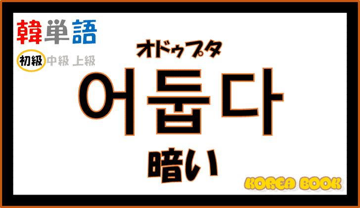 韓国語単語「어둡다」を解説