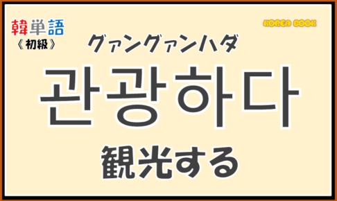 韓国語単語「관광하다」を解説