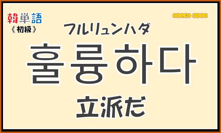 韓国語単語「훌륭하다」を解説