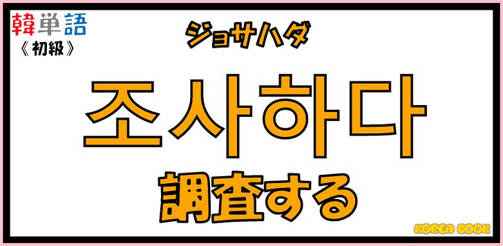 韓国語単語「조사하다」を解説