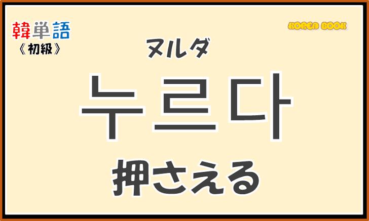 韓国語単語「누르다」を解説