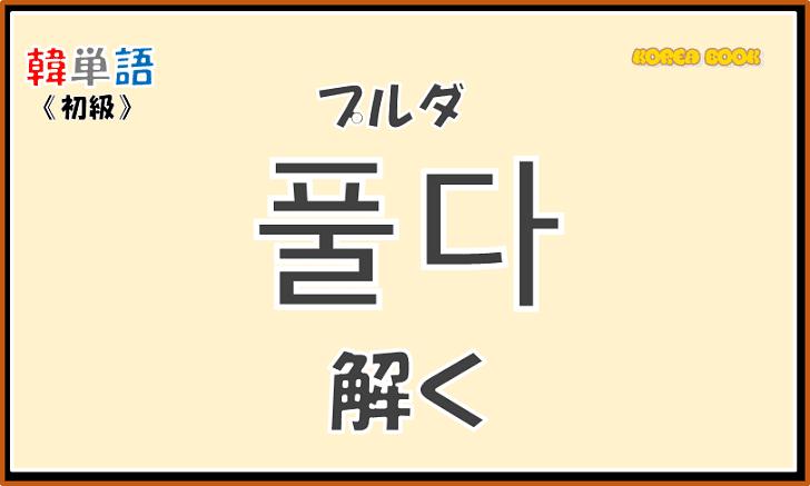 韓国語単語「풀다」を解説