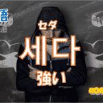 韓国語単語「세다」を解説