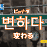韓国語単語「변하다」を解説