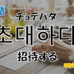 韓国語単語「초대하다」を解説