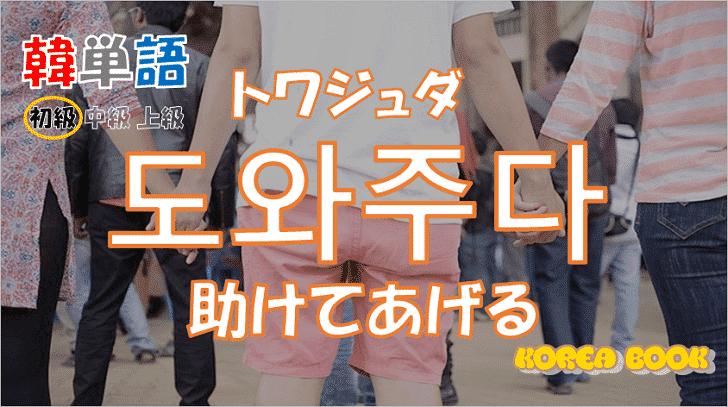 韓国語単語「도와주다」を解説