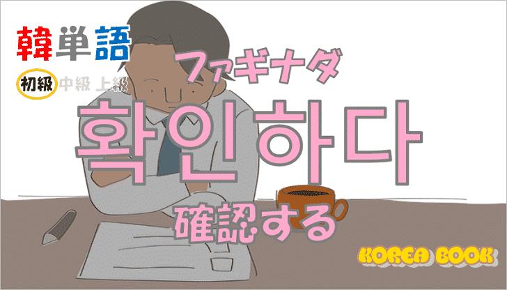 韓国語単語「확인하다」を解説