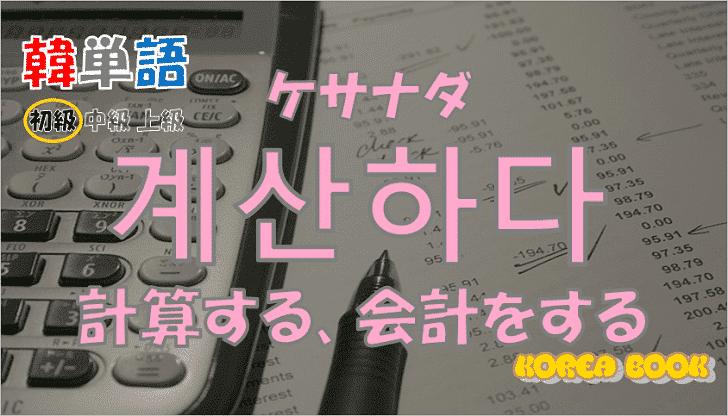 韓国語単語「계산하다」を解説