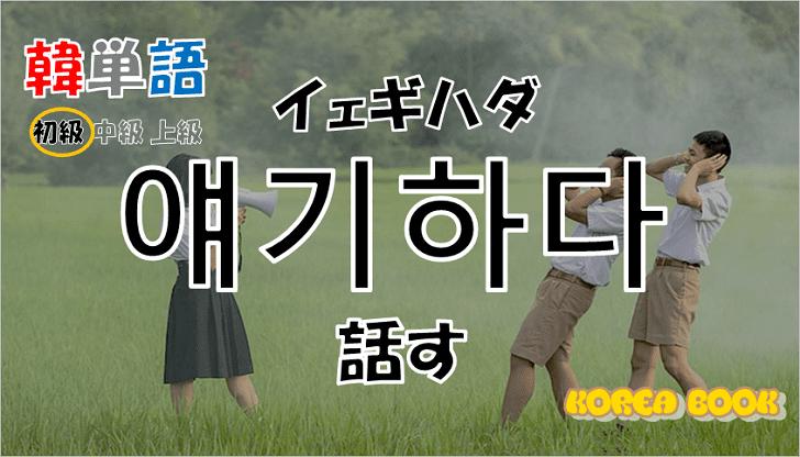 韓国語単語「얘기하다」を解説
