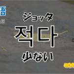 韓国語単語「적다」を解説