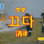 韓国語単語「끄다」を解説