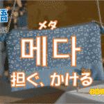 韓国語単語「메다」を解説