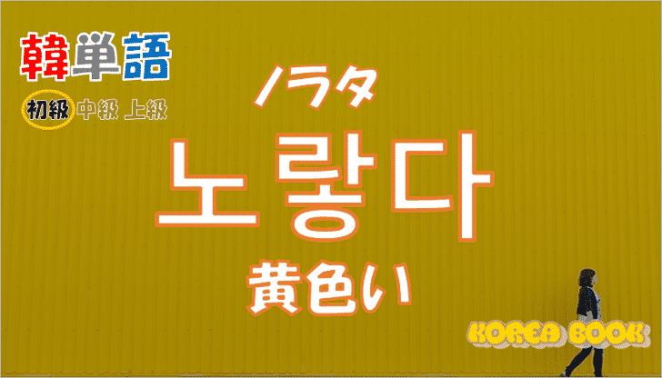 韓国語単語「노랗다」を解説