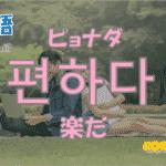 韓国語単語「편하다」を解説