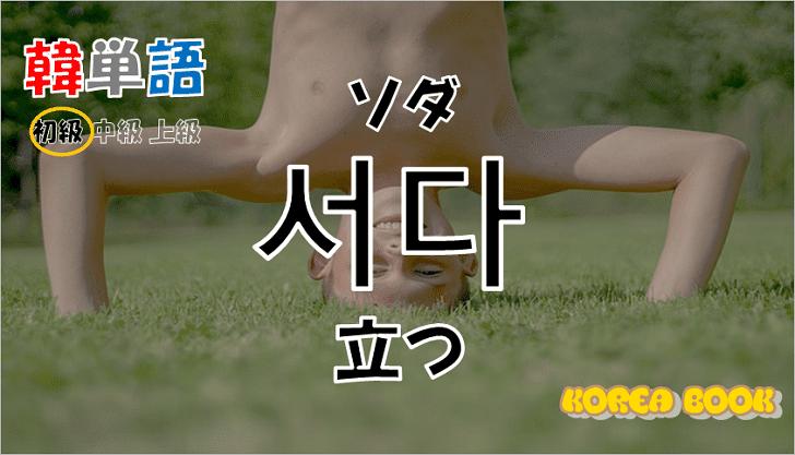 韓国語単語「서다」を解説