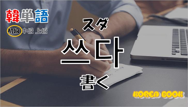 韓国語単語「쓰다」を解説