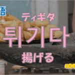 韓国語単語「튀기다」を解説