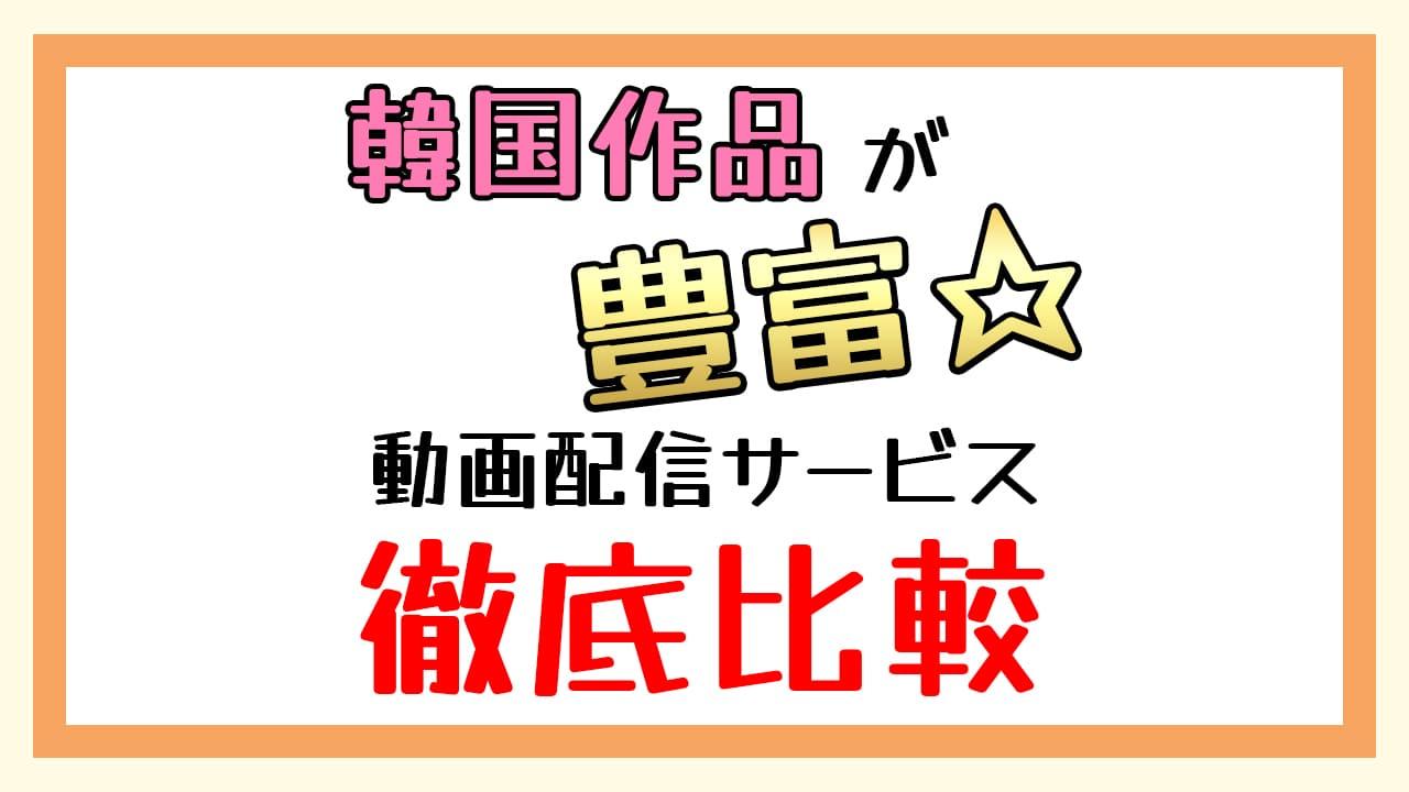【人気7社比較】韓国作品が豊富な動画配信サービスのおすすめランキング!
