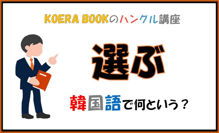 「選ぶ」を韓国語で何というか解説!ハングルを勉強しよう!