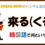 「来る(くる)」を韓国語で何というか解説!ハングルを勉強しよう!