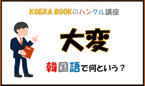 「大変」を韓国語で何というか解説!ハングルを勉強しよう!