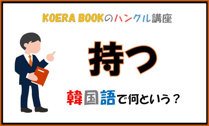 「持つ」を韓国語で何というか解説!ハングルを勉強しよう!