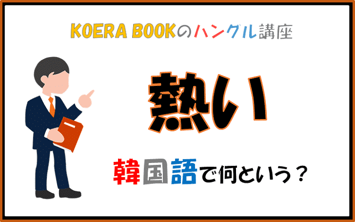 「熱い」を韓国語で何というか解説!ハングルを勉強しよう!