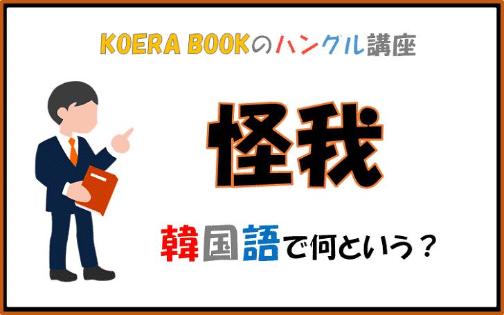 「怪我」を韓国語で何というか解説!ハングルを勉強しよう!