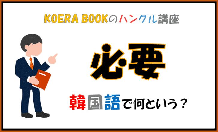 「必要」を韓国語で何というか解説!ハングルを勉強しよう!
