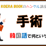 「手術」を韓国語で何というか解説!ハングルを勉強しよう!
