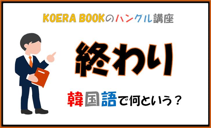 「終わり」を韓国語で何というか解説!ハングルを勉強しよう!