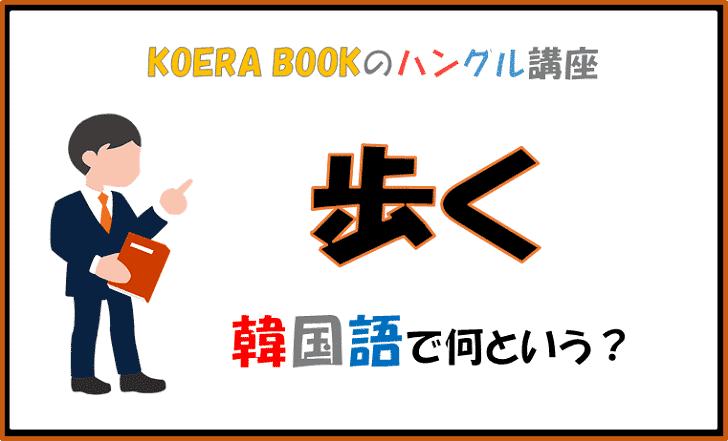 「歩く」を韓国語で何というか解説!ハングルを勉強しよう!