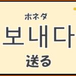 韓国語単語「보내다」を解説