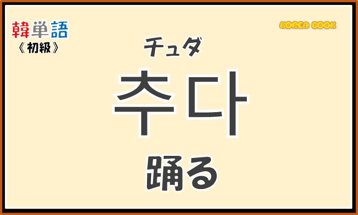 韓国語単語「추다」を解説