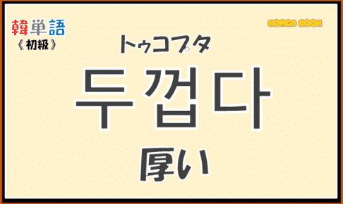 【韓国語単語】「두껍다|トゥコプタ|厚い」の意味・使い方を解説