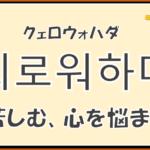 韓国語単語「괴로워하다」を解説