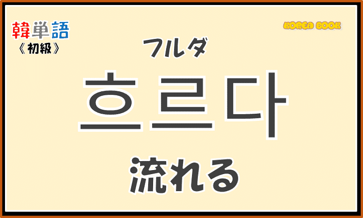 韓国語単語「흐르다」を解説
