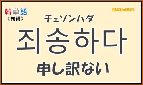 韓国語単語「죄송하다」を解説