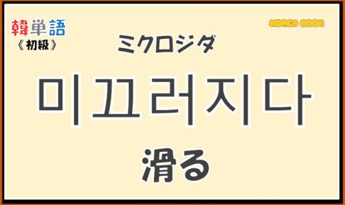 【韓国語単語】「미끄러지다|ミクロジダ|滑る」の意味・使い方を解説