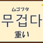 韓国語単語「무겁다」を解説